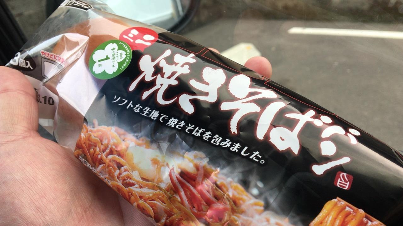 【鹿児島】イケダパンのミニ焼きそばパンはヤンキーも自分で買いに行きたくなるやきそば感!!