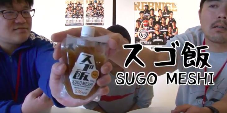 郷土菓子あくまきが飲めるようになった「スゴ飯」が鹿児島県民の新エネルギー源になりそう・・・!