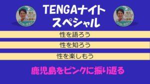 テンガナイトスペシャル 鹿児島をピンクに振り返る @ MebukiGrand(メブキ) | 鹿児島市 | 鹿児島県 | 日本
