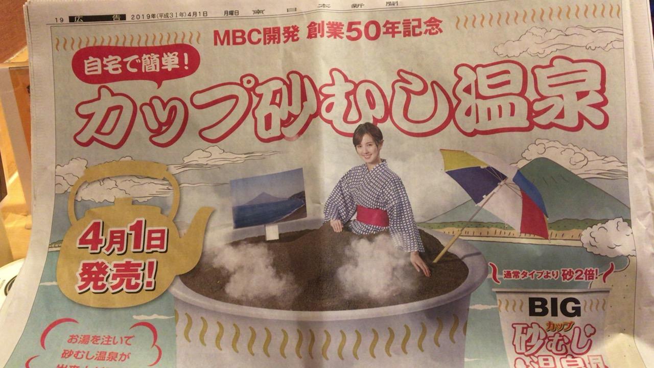 砂蒸し温泉ファンに超絶朗報!家庭で手軽に楽しめるカップ砂蒸し温泉が発売開始!(2019エイプリルフール)