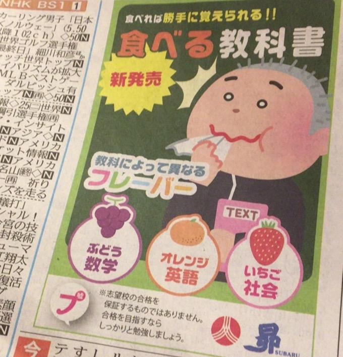 【超朗報】鹿児島の塾「昴」がついに食べるだけで成績の上がる究極のブレインフードを発売!!(2019エイプリルフール)