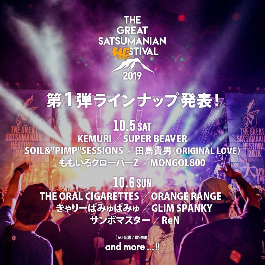 【1次先行も開始!】THE GREAT SATSUMANIAN HESTIVAL2019第1弾アーティスト発表!