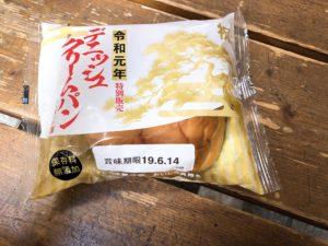 イケダパン お祝いデニッシュクリームパン パッケージおもて