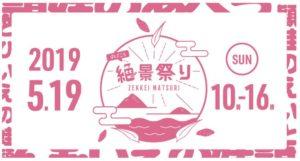 ばんどころ絶景祭り 2019 @ 番所鼻自然公園 | 南九州市 | 鹿児島県 | 日本