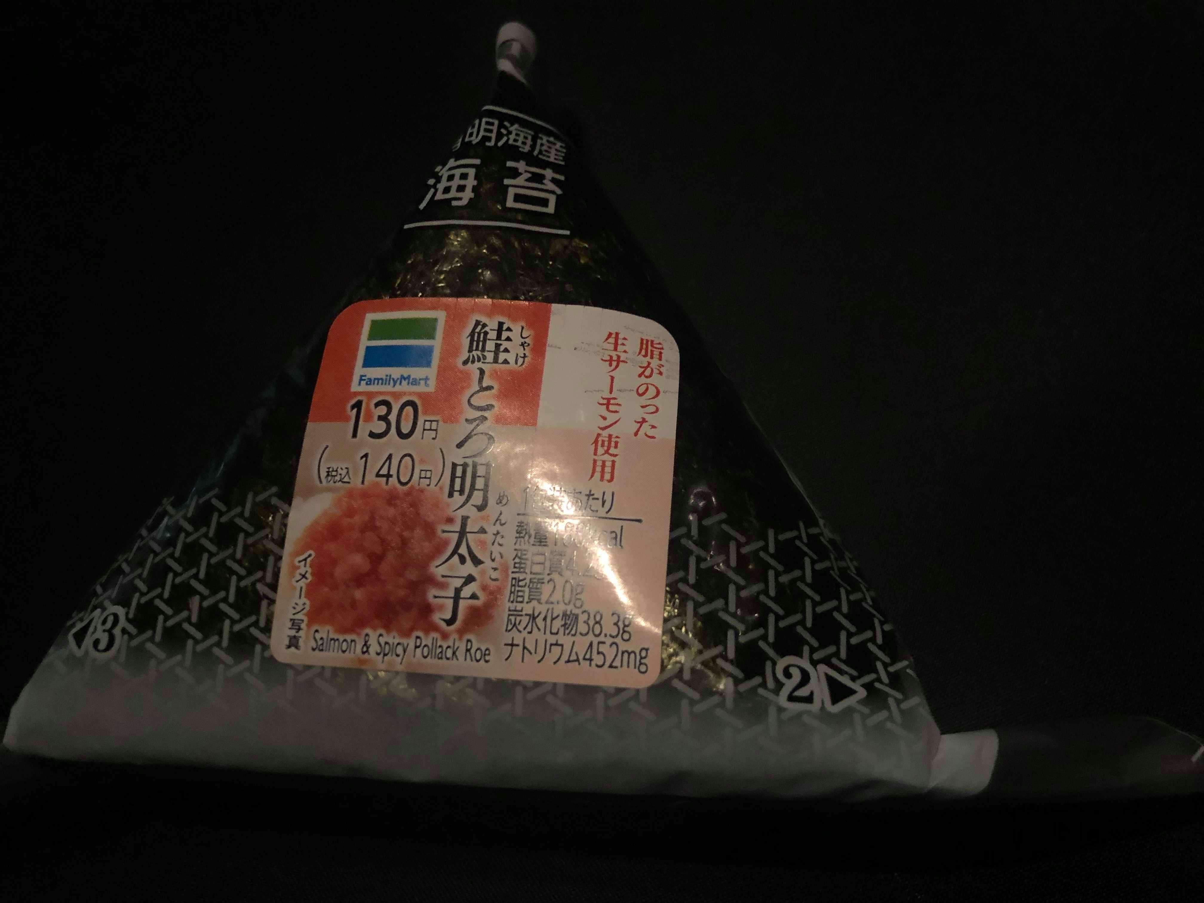 """【ファミマ】新発売「鮭とろ明太子」の""""ナマ感""""はトリコになるレベル。"""