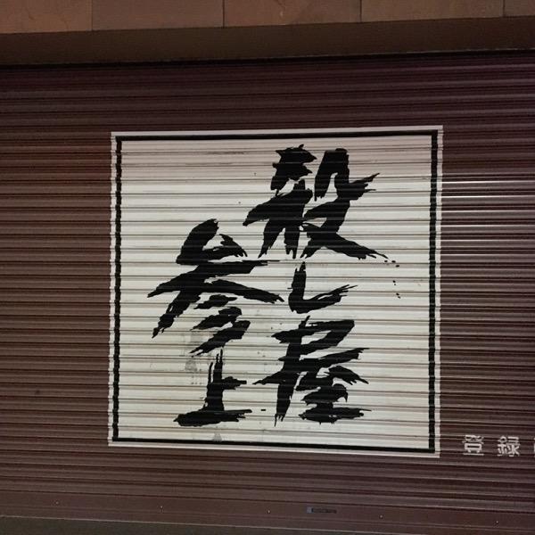 【SUZURI】解体が進んでいる天文館永田シロアリ「殺し屋参上」がTシャツになってるって知ってるかい(PR)