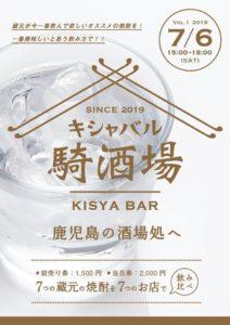 限定先着300名★第一回 キシャバル(騎酒場) @ 鹿児島市騎射場周辺 | 日本