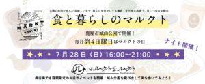 【鹿屋市】食と暮らしのマルクト @ 城山公園 | 鹿屋市 | 鹿児島県 | 日本