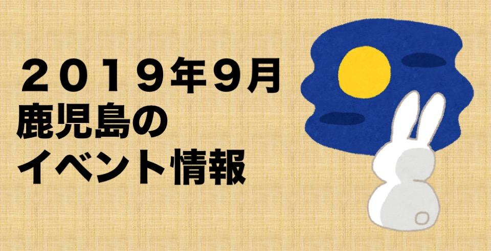 【イベントの秋】2019年9月の鹿児島イベントまとめ【随時更新】