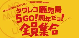 タワレコ鹿児島5GO!周年だよ!全員集合 @ 鹿児島CAPARVO HALL | 鹿児島市 | 鹿児島県 | 日本
