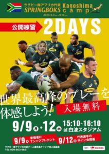 ラグビー南アフリカ代表チーム鹿児島キャンプ @ 白波スタジアム | 鹿児島市 | 鹿児島県 | 日本