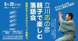 立川志の彦「親子で楽しむ落語会」 @ ユクサおおすみ海の学校 | 鹿屋市 | 鹿児島県 | 日本