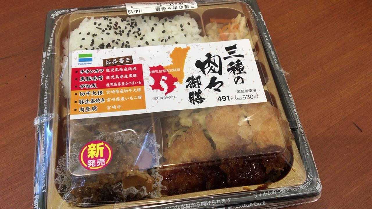 【ファミマ】鹿児島と宮崎のコラボ弁当、肉々しすぎてご飯がいくらあっても足らんぞー!!