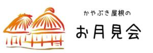 かやぶき屋根のお月見会 @ 旧増田家住宅 | 薩摩川内市 | 鹿児島県 | 日本