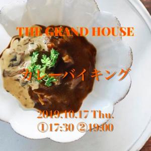 THE GRAND HOUSE カレーバイキング @ the grand house | 鹿児島市 | 鹿児島県 | 日本