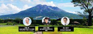 産学官それぞれの視点からの街づくり @ MarkMeizan | 鹿児島市 | 鹿児島県 | 日本