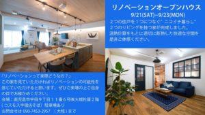 リノベっが リノベーションオープンハウス @ リノベっが(㈱大城) | 鹿児島市 | 鹿児島県 | 日本