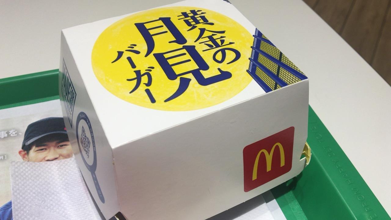 【天文館マック】なんだかんだで「月見バーガー」の季節になるとマクドナルドに行くよね【秋】