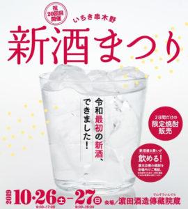 第20回濱田酒造新酒まつり @ 濵田酒造 傳藏院蔵 | いちき串木野市 | 鹿児島県 | 日本