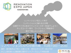 RENOVATION EXPO 鹿児島(2019かごしま住まいと建築展) @ 県民交流センター | 鹿児島市 | 鹿児島県 | 日本