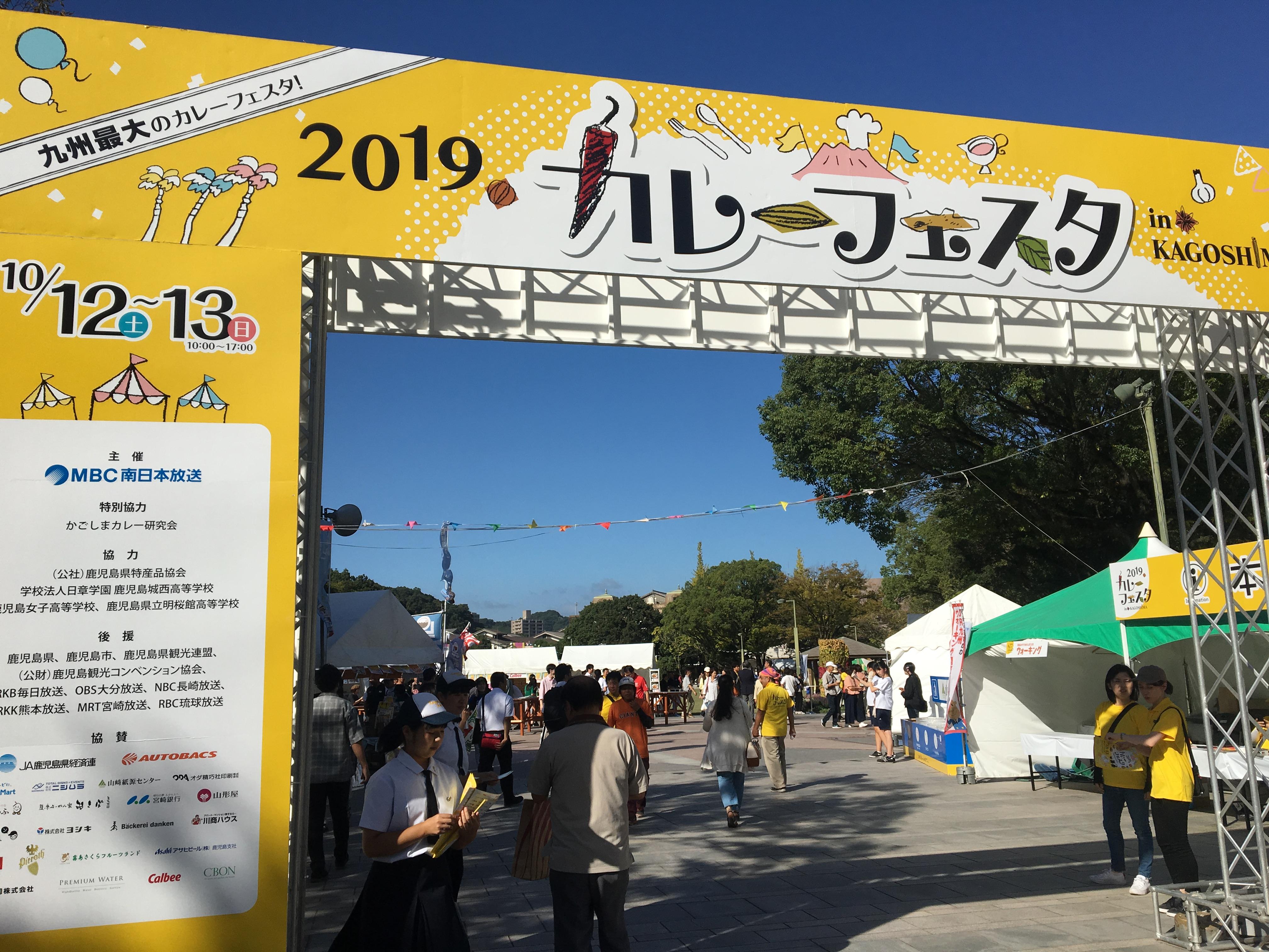 カレー以外も色々あるよ!カレーフェスタinKagoshima2019初日レポ!