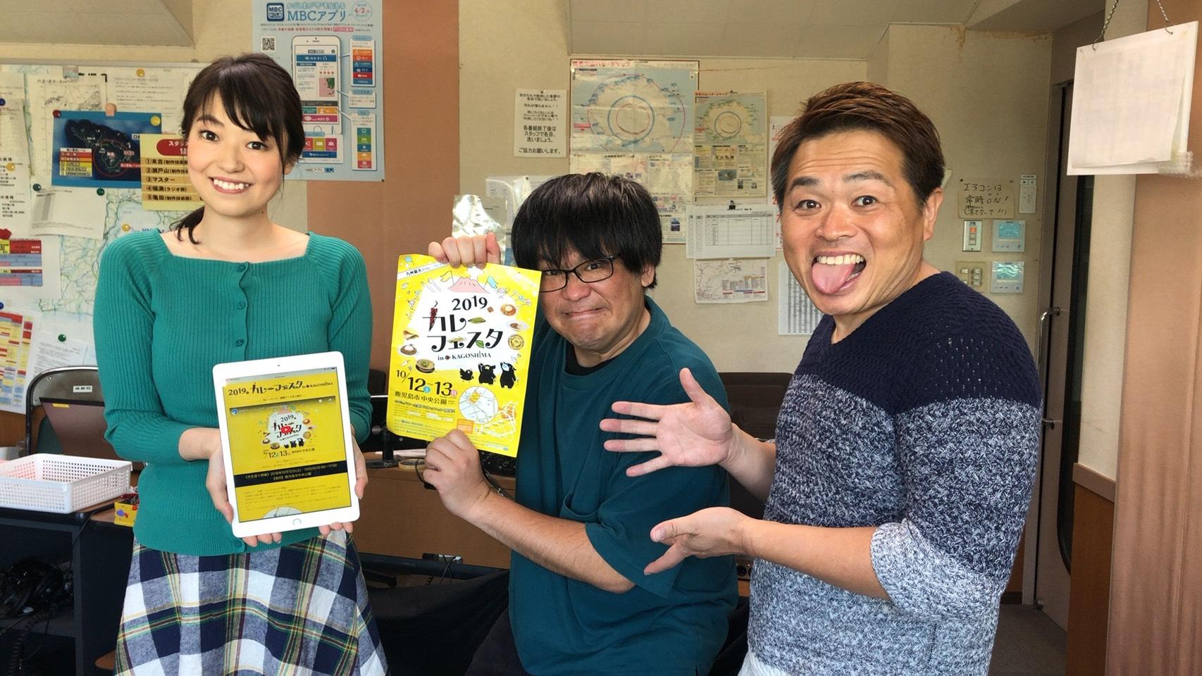 【MBCバズかご】カレーフェスタinKagoshima開催記念!最近食べたおすすめカレーの話【2019.10.12】