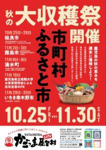 屋台村「秋の大収穫祭 2019」 @ かごっまふるさと屋台村 | 鹿児島市 | 鹿児島県 | 日本