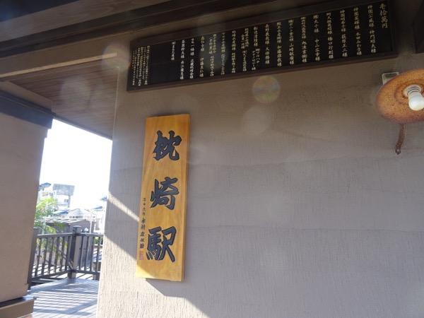 36代木村庄之助さんが起毛した枕崎駅看板