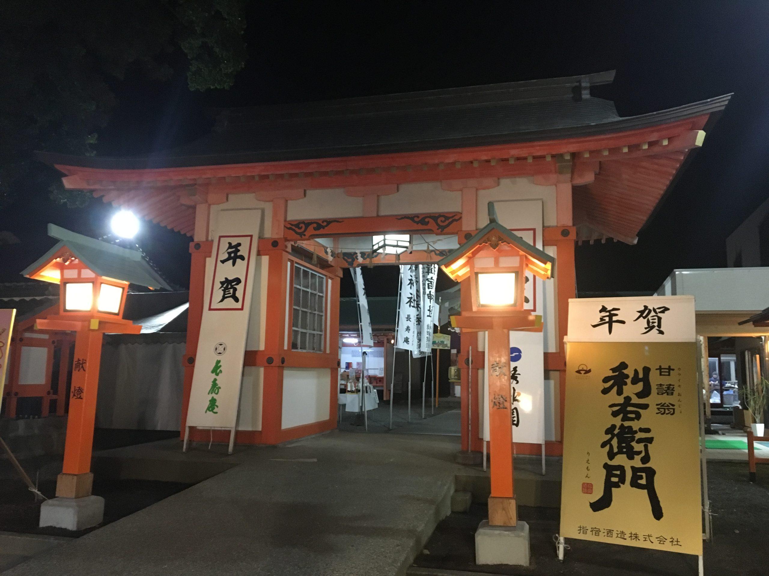 2020年初詣、揖宿神社のおみくじが充実していたぞ!