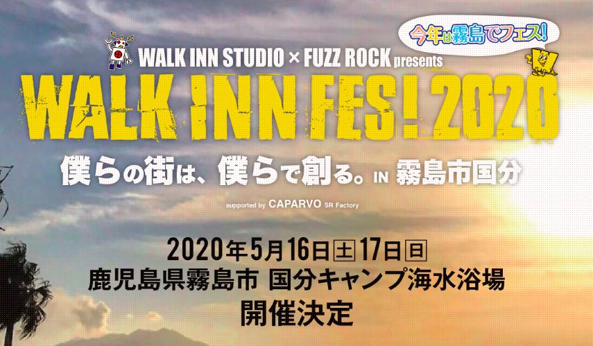 「WALK INN FES!2020」ラインナップ発表!
