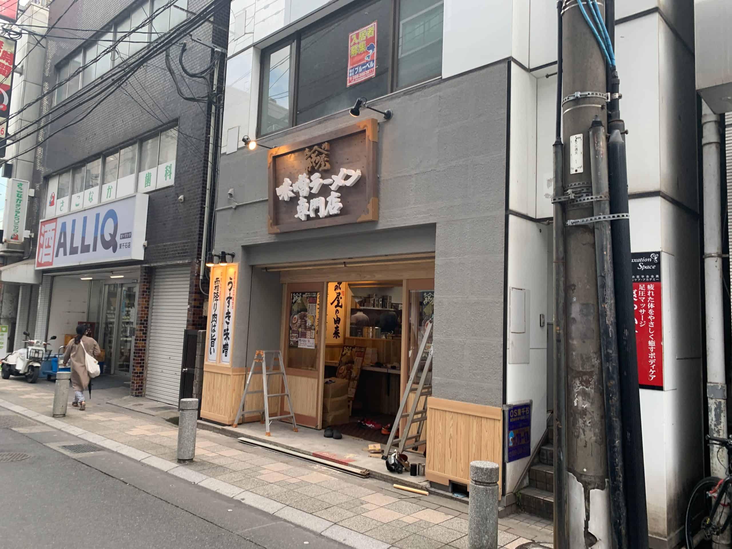 7月1日、天文館の味噌ラーメン「九州みその屋」がオープンするみたい!