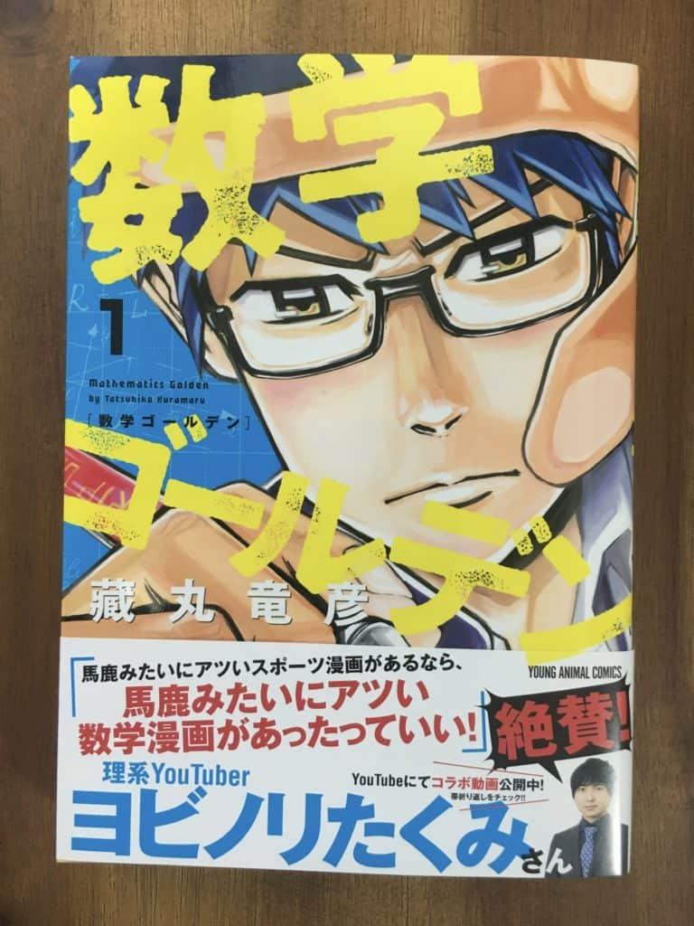 鹿児島出身の漫画家がついに単行本出版!「数学ゴールデン」読んでみてね!