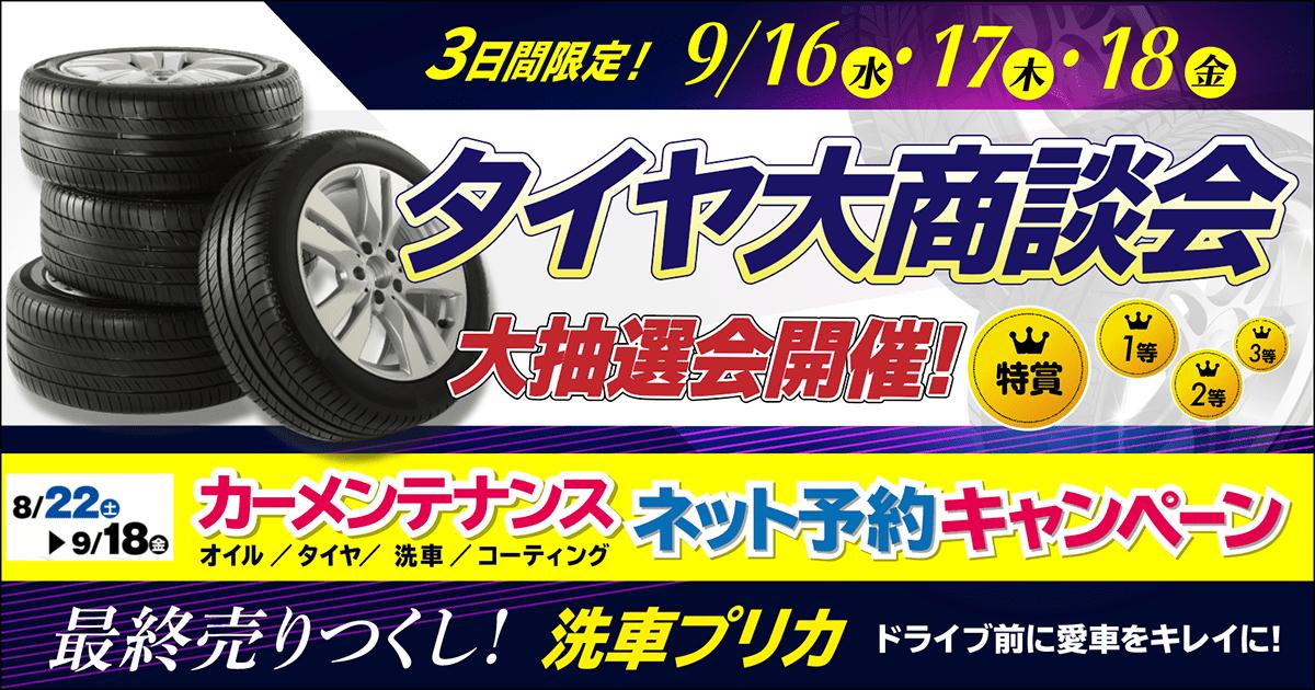 【イベント告知】9月16、17、18日は星ヶ峯SS エム・シー・オイルでタイヤ大商談会!【PR】