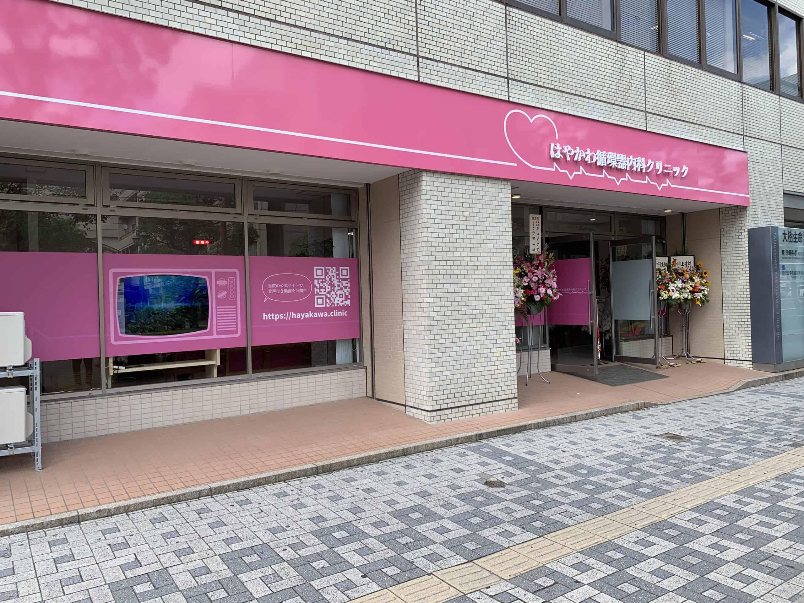 鹿児島市加治屋町にはやかわ循環器内科クリニックがオープン!ピンクの看板とモニターが目印!
