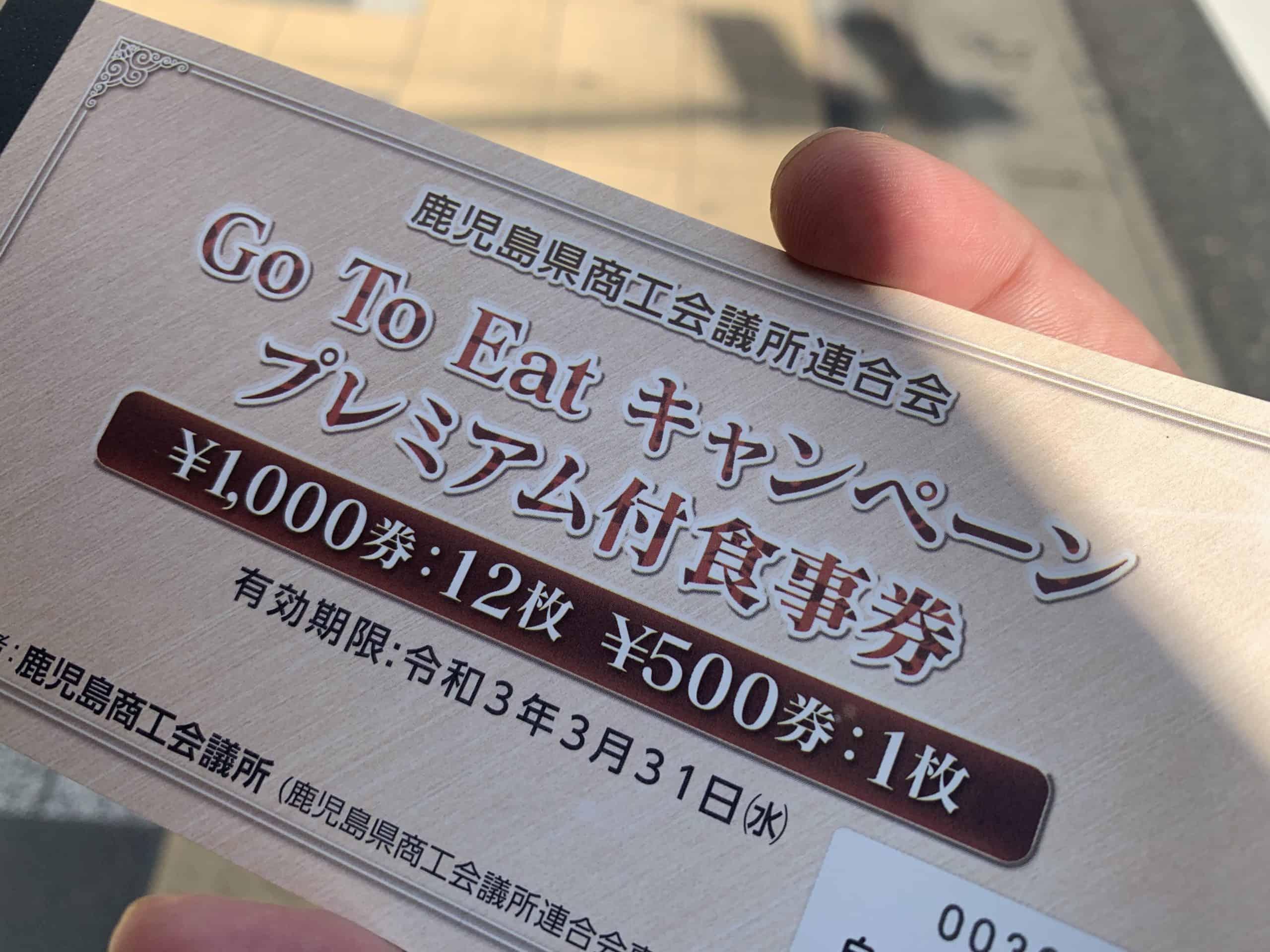 【鹿児島】1万円で12500円分楽しめるGotoEatチケットをゲットしてきたよ!
