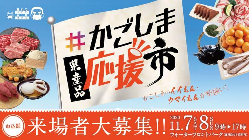 【イベント】#かごしま県産品応援市で鹿児島のウマいものを堪能しよう!
