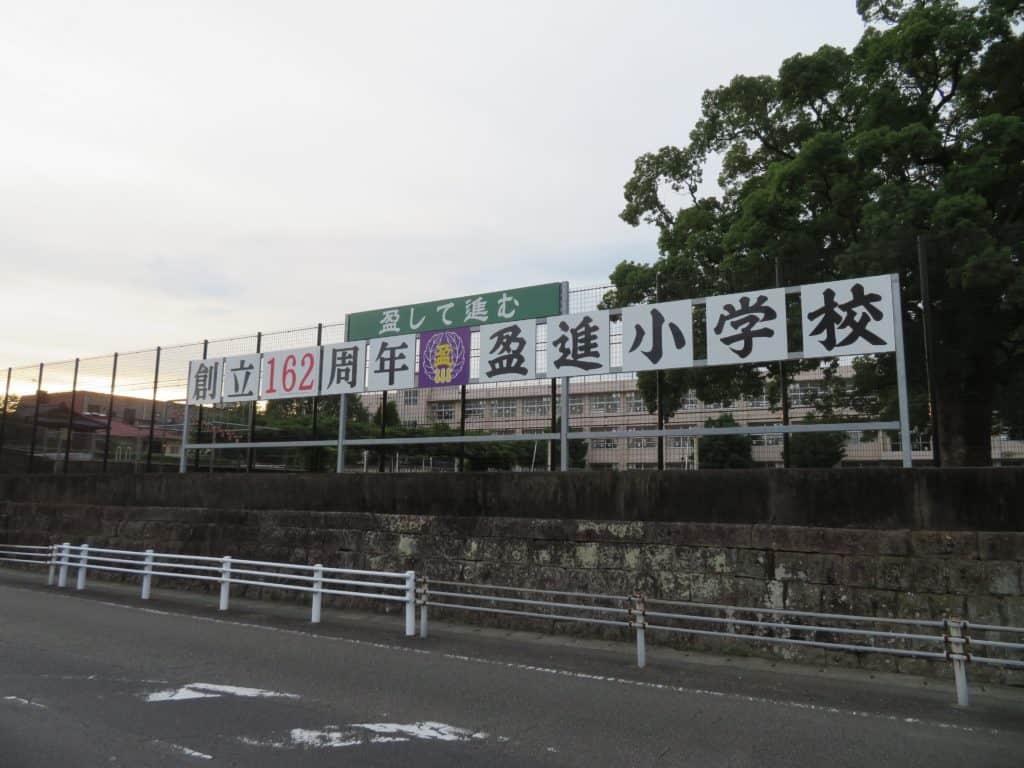 160年以上の歴史を持つ盈進小学校 撮影:東川隆太郎