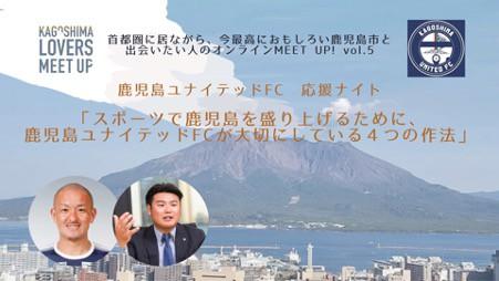 【2020.12.18】オンライントークイベントKagoshima Lovers Meetup