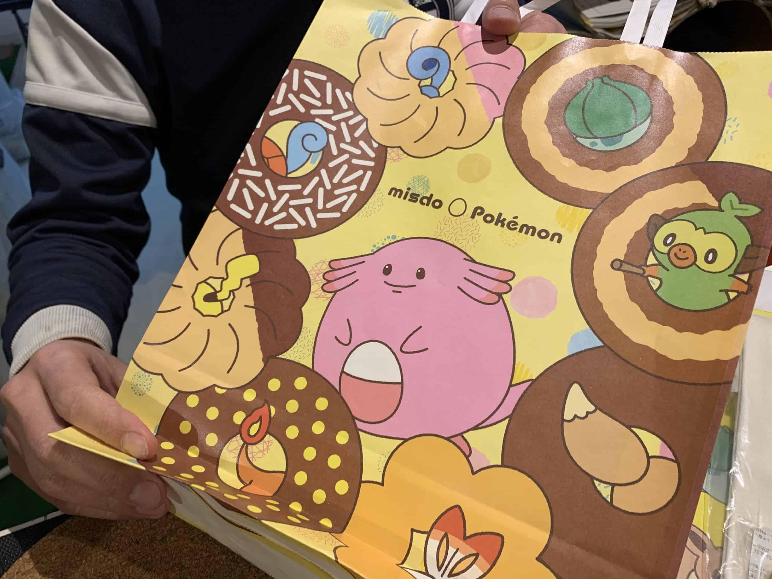【2021福袋】安定のミスド2000円福袋はポケモングッズとドーナツ20個!