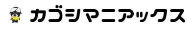 KagoshimaniaX-カゴシマニアックス-